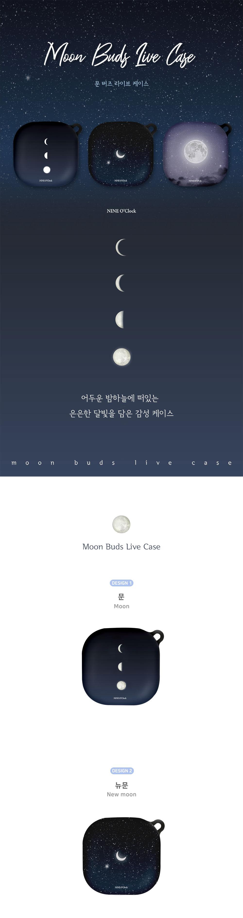 나인어클락(NINE O'CLOCK) 달 하드 갤럭시 버즈 라이브 케이스+키링세트
