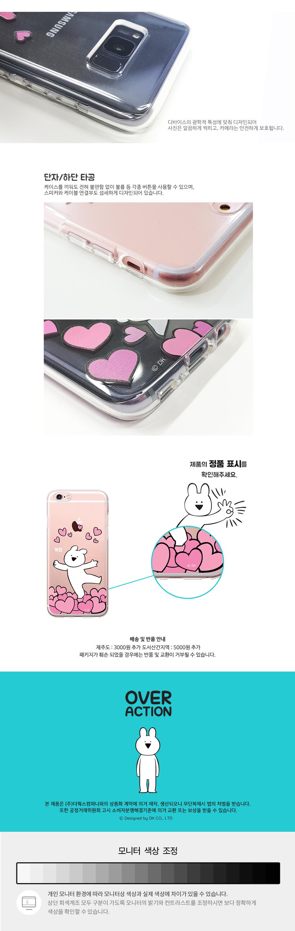 오버액션토끼 클리어 소프트 케이스 아이폰5  5S  5SE - 오버액션 토끼, 5,900원, 케이스, 아이폰5/5S/5SE