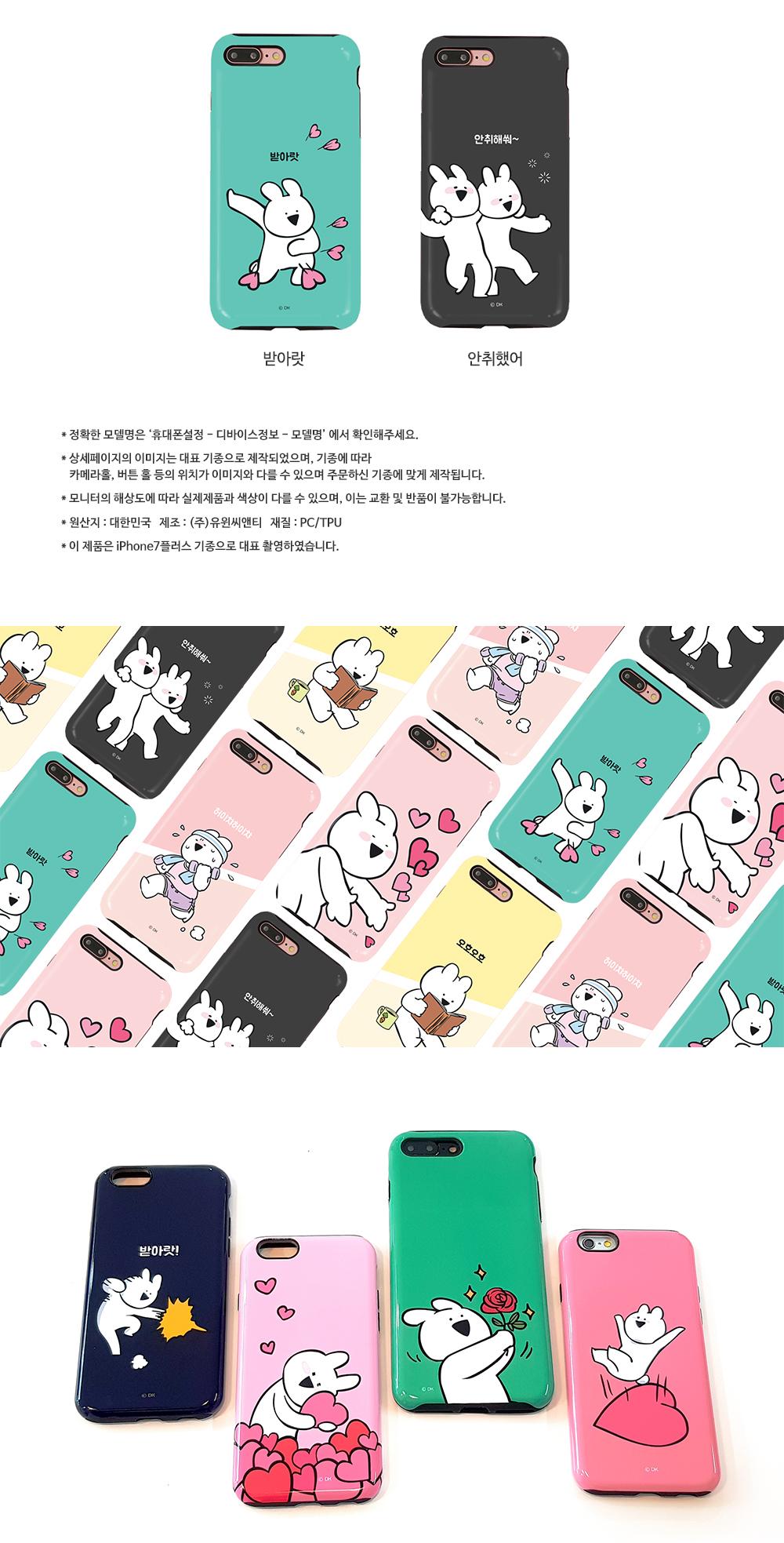 오버액션 토끼 정품 더블가드 케이스 - 하트허그 - 오버액션 토끼, 19,000원, 필름/스킨, 갤럭시S8