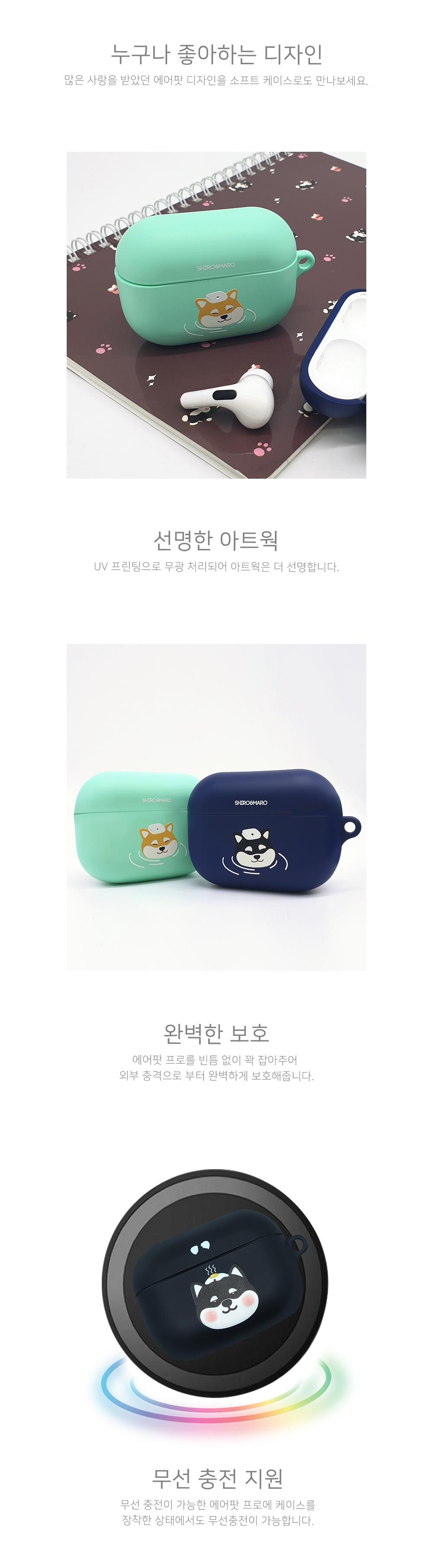 시로앤마로 에어팟프로 컬러 소프트 케이스 - 시로&마로 모바일, 14,900원, 필름/스킨, 에어팟
